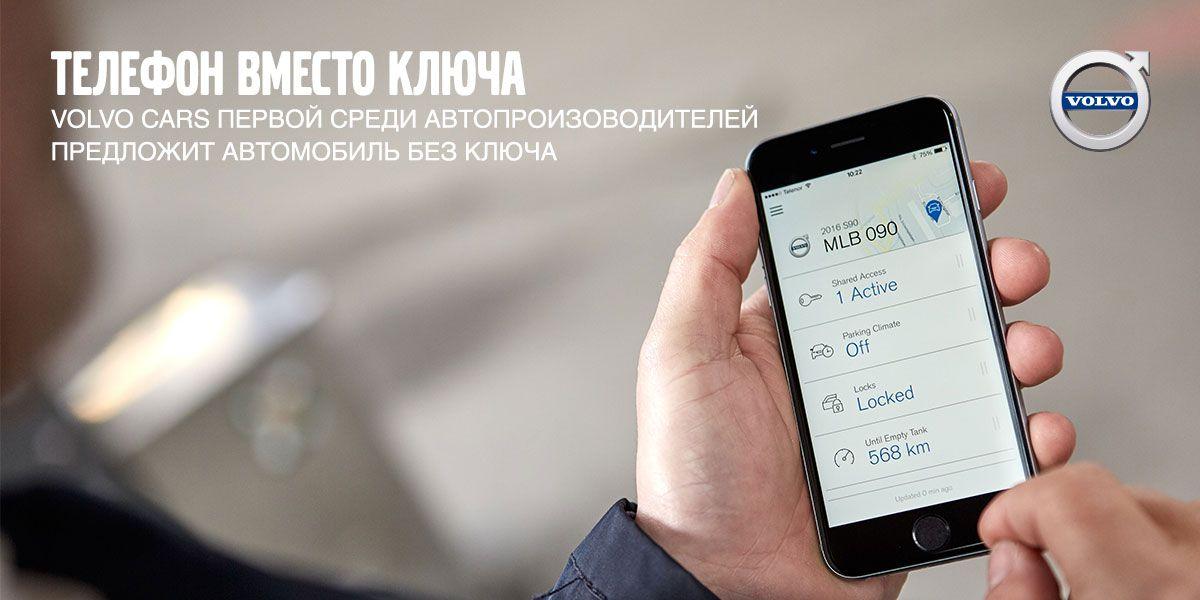 Volvo расскажет о новейших технологиях подключенных автомобилей на саммите в Москве