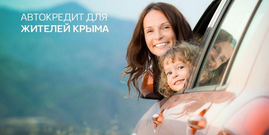 Уникальное предложение - автокредит для жителей Крыма в Favorit Renault!