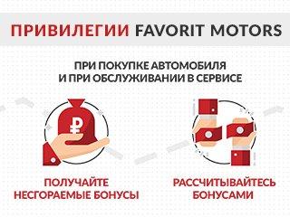 Новая программа лояльности от ГК FAVORIT MOTORS позволит приобрести автомобиль за бонусы