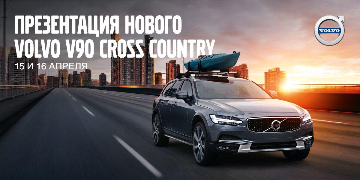 Презентация нового Volvo V90 Cross Country в Volvo Car Коптево