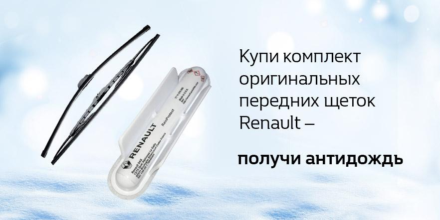 Купи комплект оригинальных щеток Renault