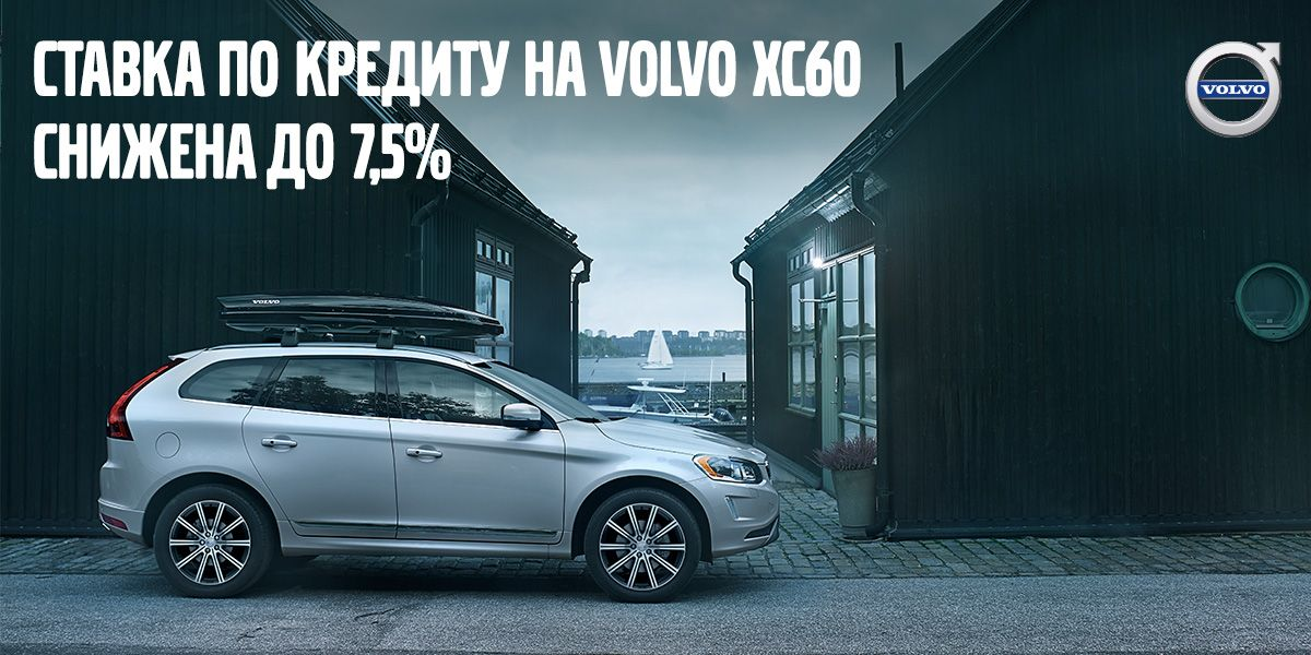 Cтавка по кредиту на популярный кроссовер VOLVO XC60 снижена до 7,5%
