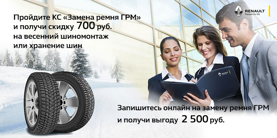 Замена ремня ГРМ с выгодой до 2500 руб.  В Подарок Сертификат на Шиномонтаж или Хранение шин на 700 руб.