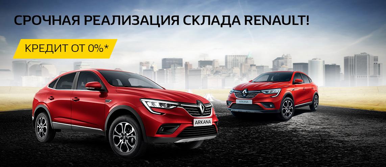 Таких предложений еще не было! РЕКОРДНАЯ выгода на Renault от Favorit Motors!