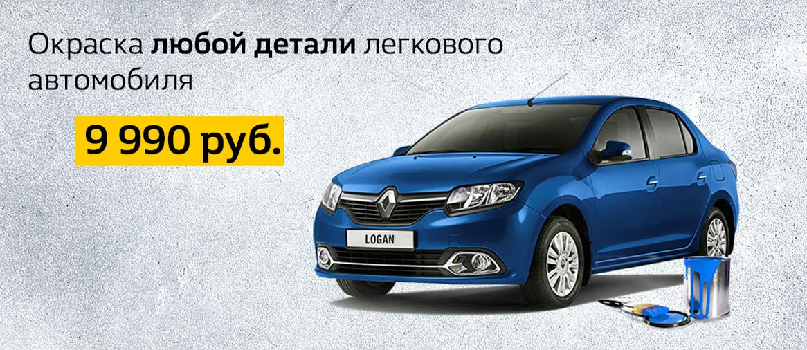 Окраска любой детали легкового автомобиля — 9 990 рублей