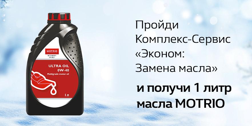 Пройди Комплекс-Сервис «Эконом: Замена масла»