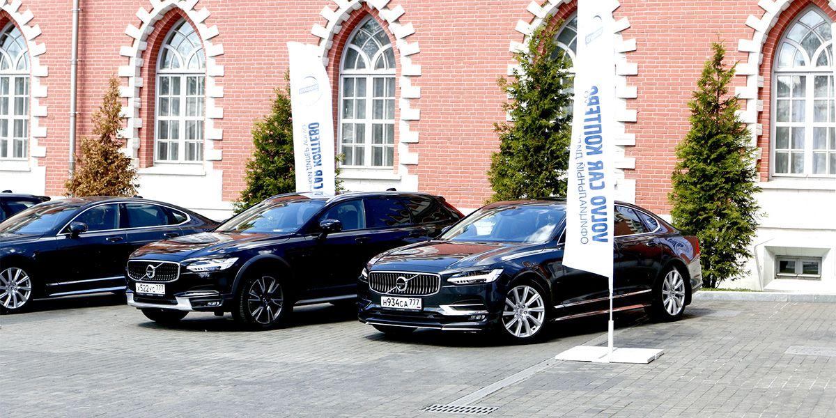 Volvo Car Коптево на выставке Discover Russia