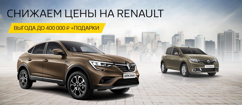 Снижаем цены на Renault!