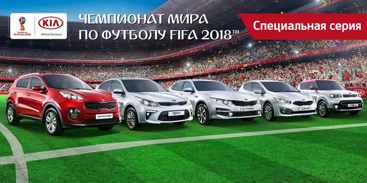 KIA подготовила специальную серию к Чемпионату мира по футболу FIFA 2018