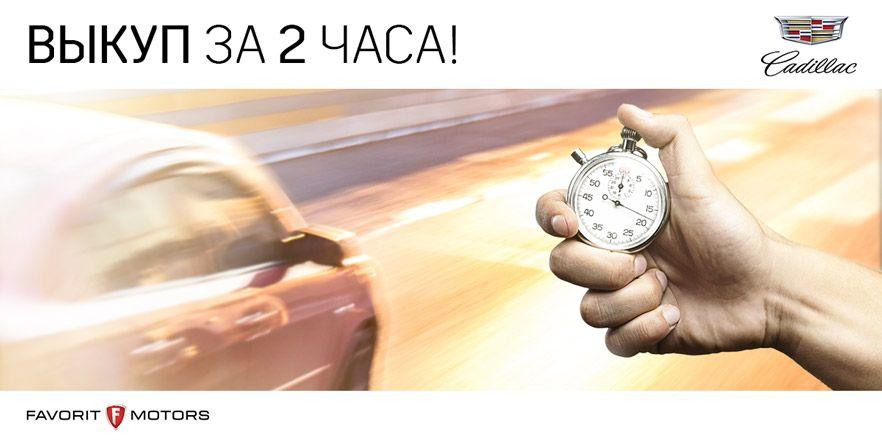 Выкуп автомобиля за 2 часа!