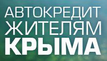 Уникальное предложение автокредита для жителей Крыма в ГК FAVORIT MOTORS!