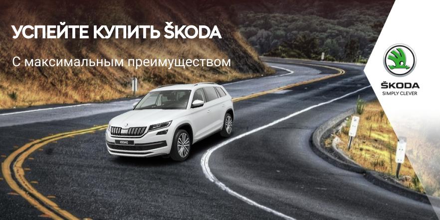 Успейте купить ŠKODA с максимальным преимуществом для вас.