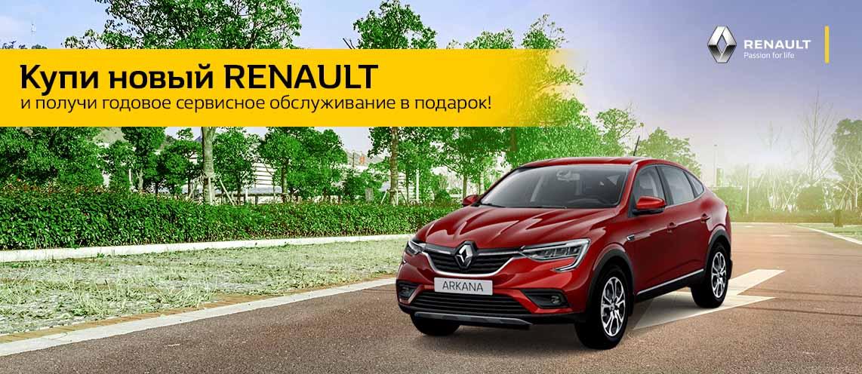 При покупке Renault — годовой сервис в подарок!