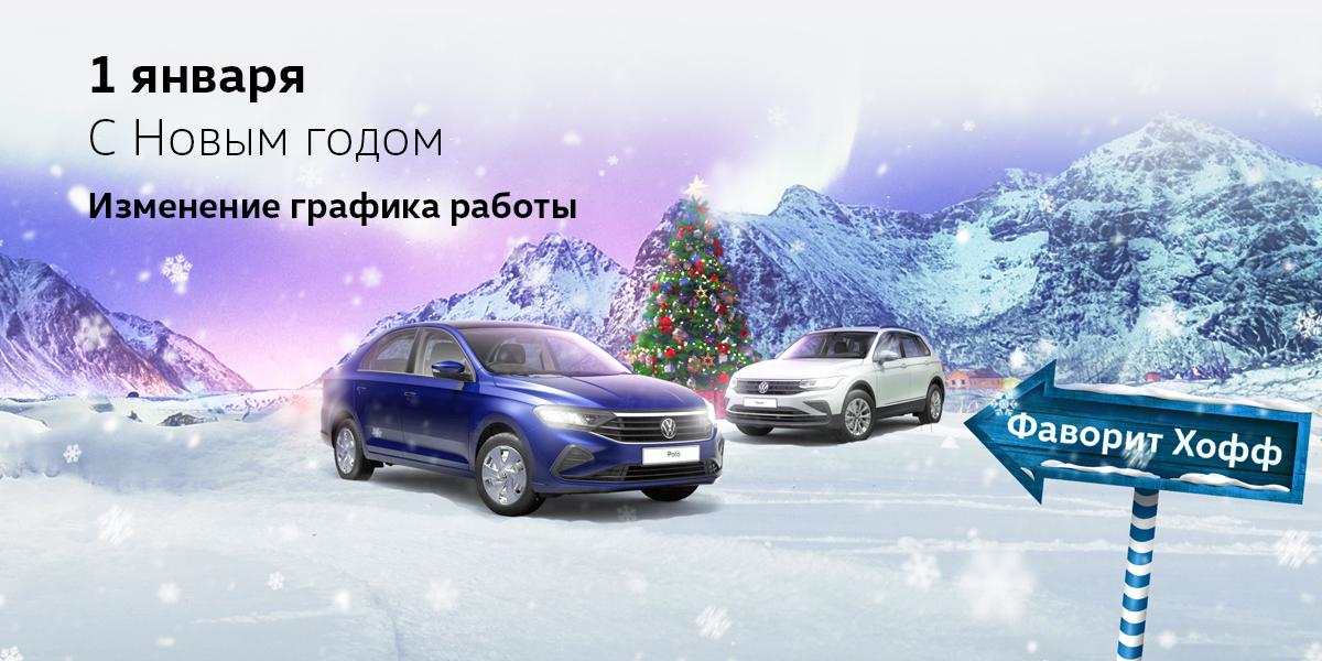 Поздравляем с Новым годом! График в праздничные дни