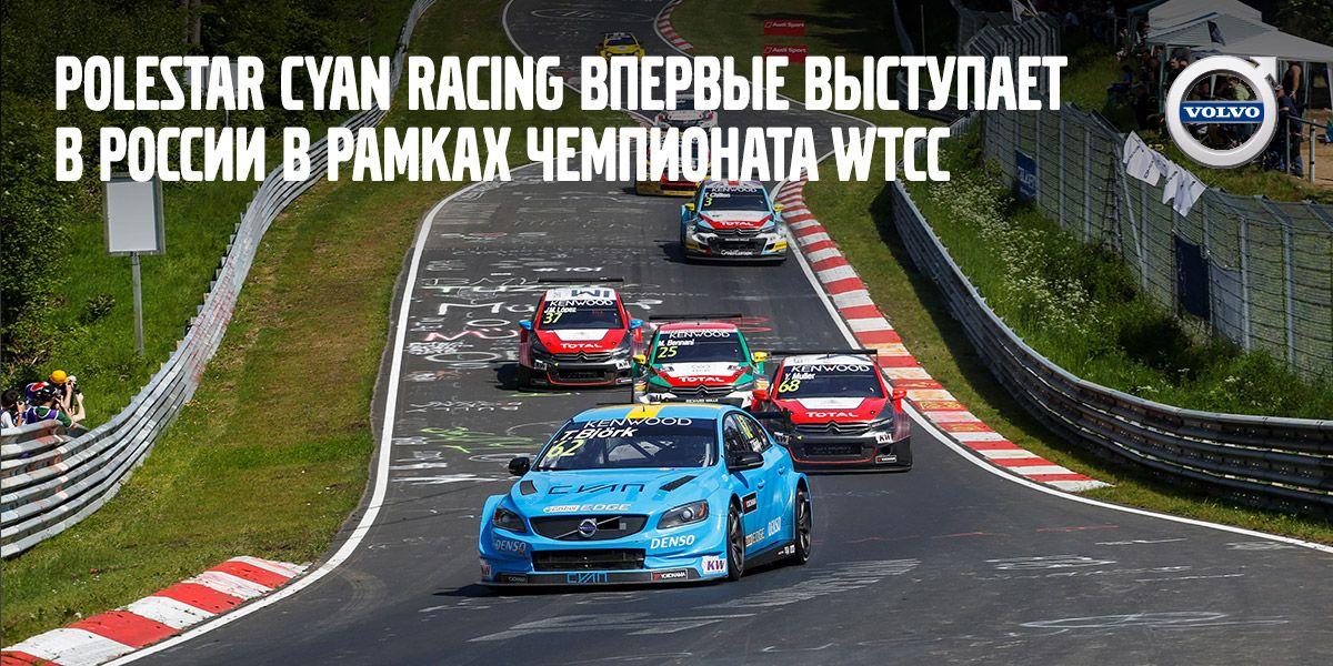 Polestar Cyan Racing впервые выступает в России в рамках чемпионата WTCC