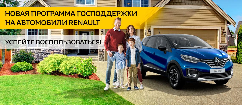 Госпрограмма на автомобили RENAULT