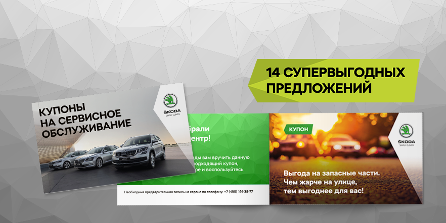 14 супервыгодных сервисных предложений для владельцев ŠKODA!
