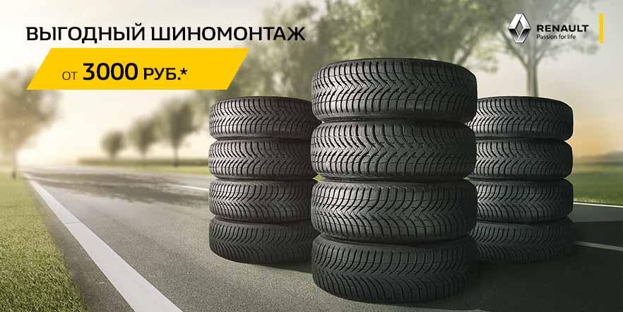 Шиномонтаж и хранение шин на выгодных условиях!
