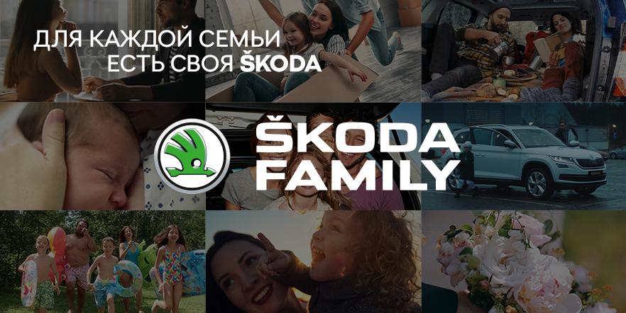 Для каждой семьи своя ŠKODA!