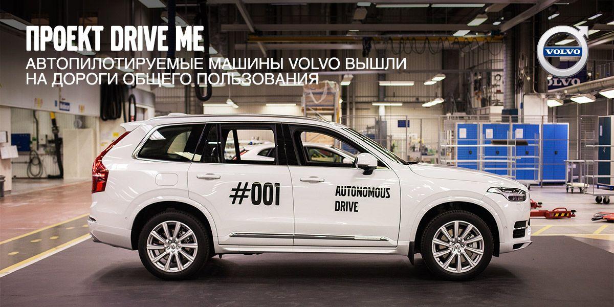 Проект Drive Me: автопилотируемые машины Volvo вышли на дороги общего пользования