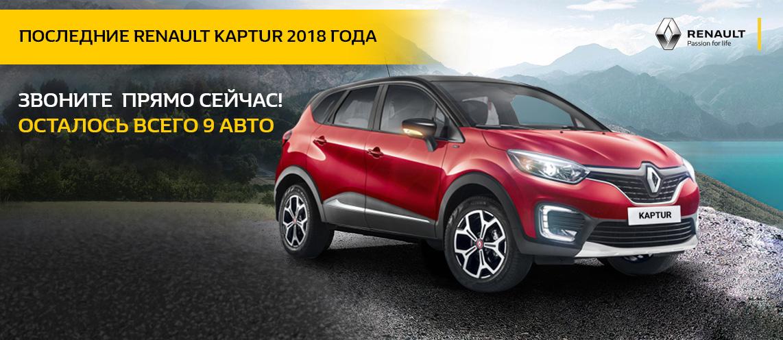 Успей купить Renault Kaptur!