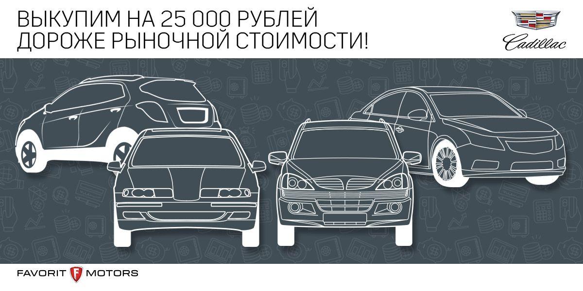 Выкупим на 25 000 руб. дороже рыночной стоимости