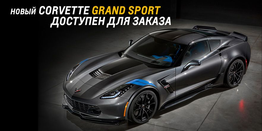 Corvette Grand Sport. Быстрее молнии