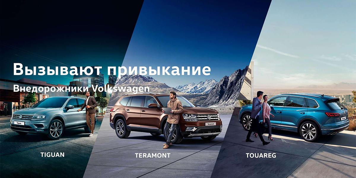 Внедорожники Volkswagen вызывают привыкание.