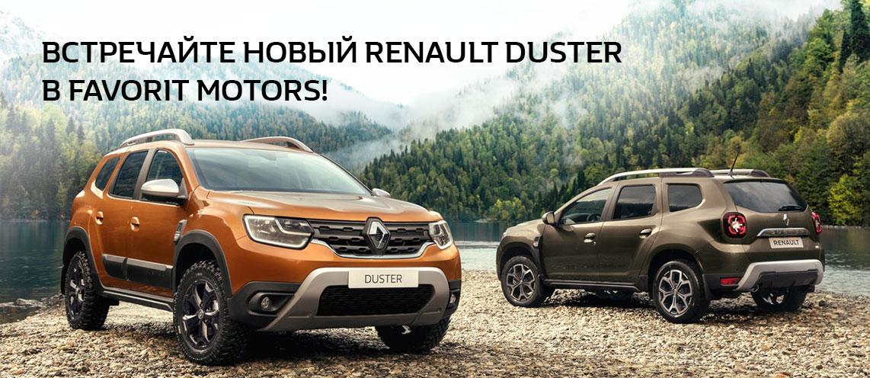 Новый Renault Duster в наличии!