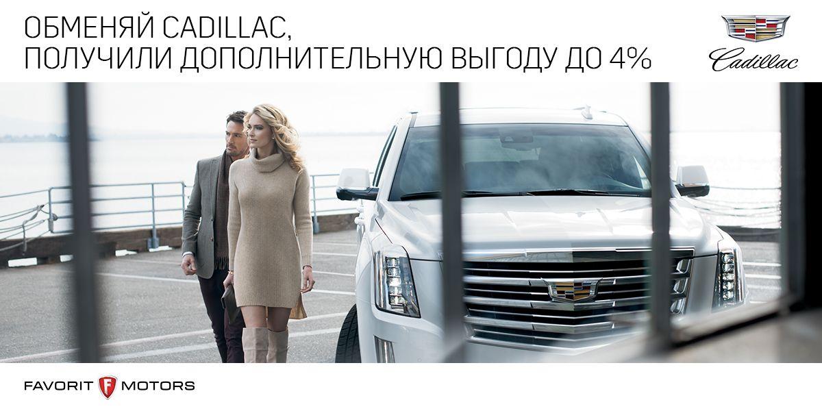 Обменяй свой автомобиль на Cadillac и получи дополнительную выгоду до 4%
