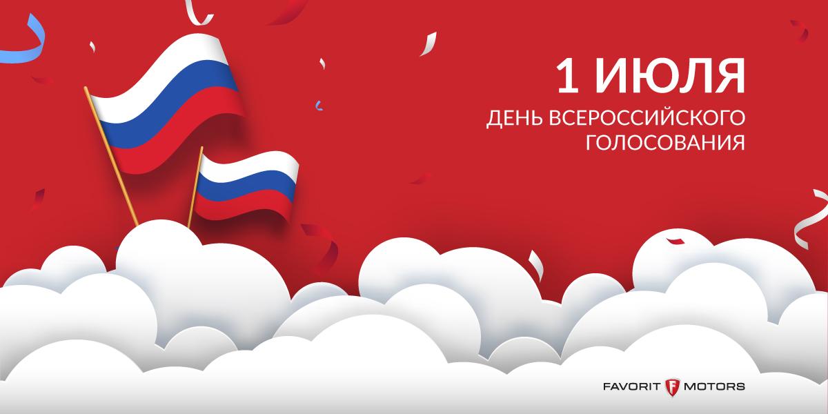 День всероссийского голосования