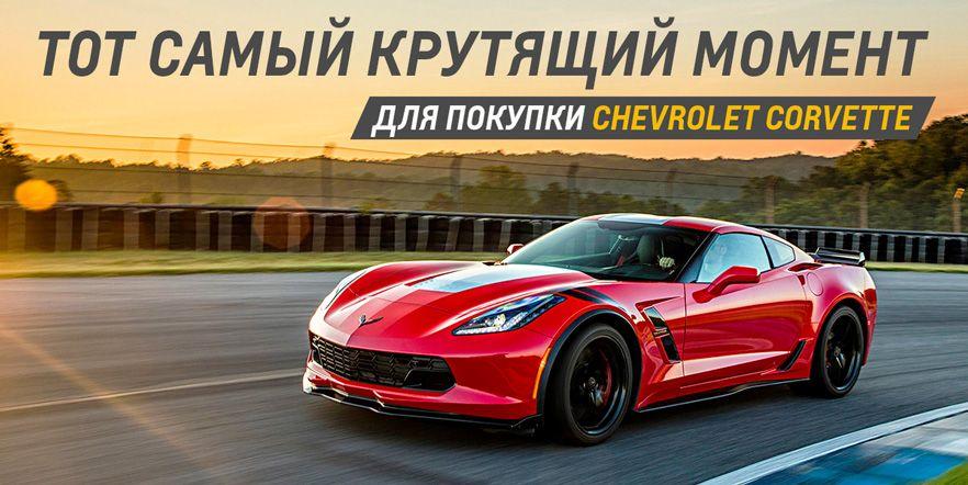 Специальная партия Сhevrolet Corvette c максимальной выгодой!