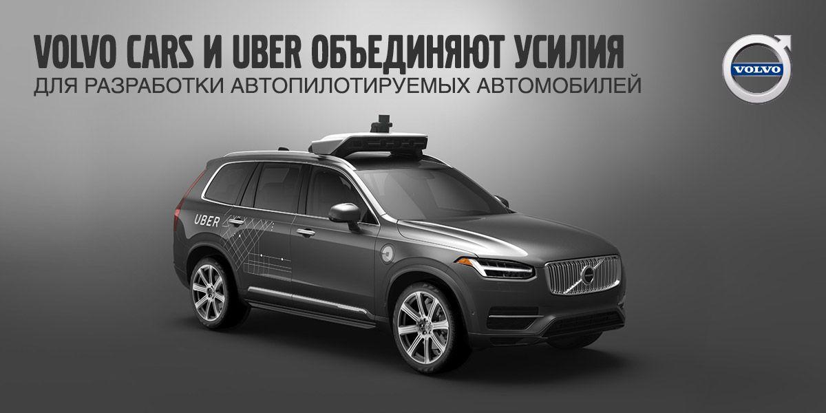 Volvo Cars и Uber объединяют усилия для разработки автопилотируемых автомобилей