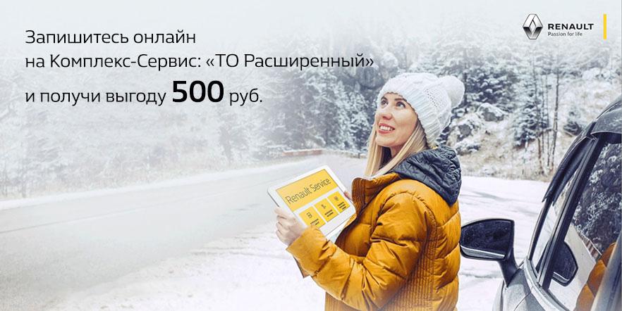 Выгода 500 руб. в Renault Service при записи онлайн!