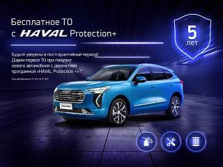 Бесплатное ТО с HAVAL Protection +