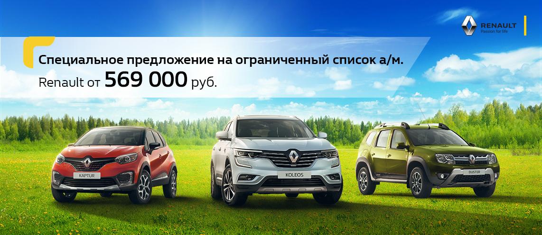 Специальное предложение на ограниченный список. Renault от 569 000 руб*