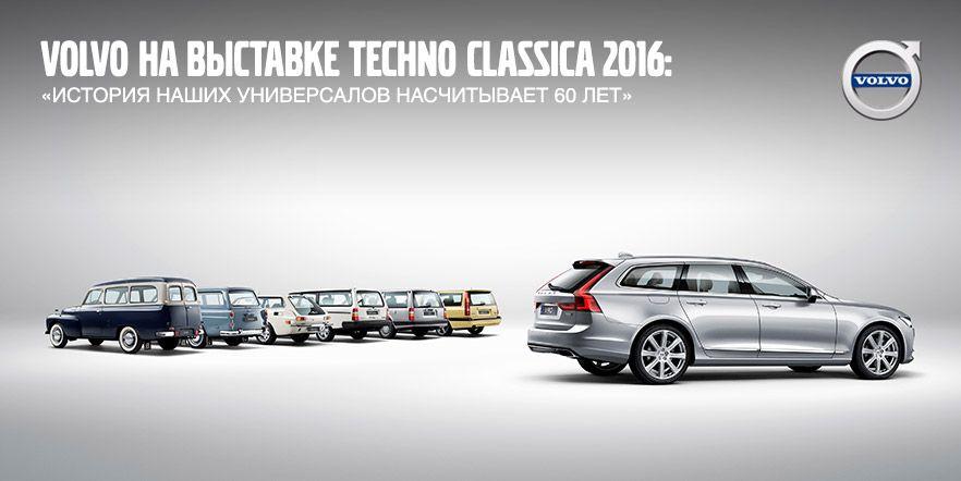 Volvo на выставке Techno Classica 2016: «История наших универсалов насчитывает 60 лет»
