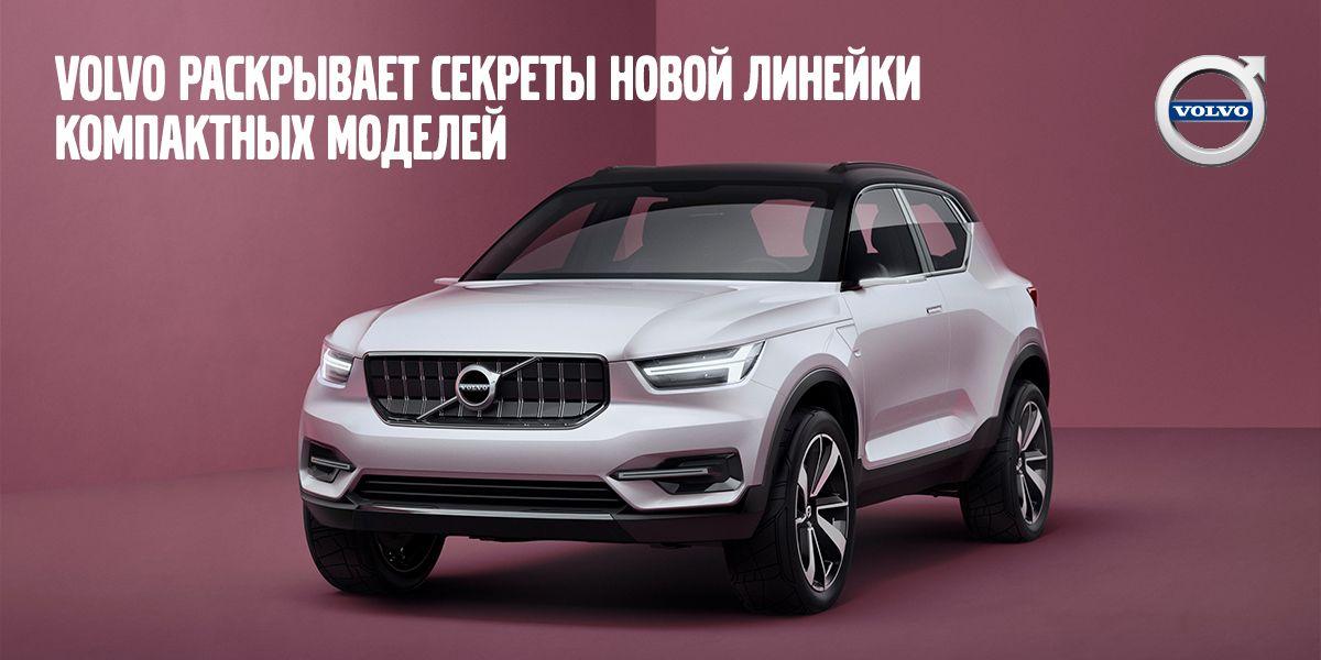 Volvo раскрывает секреты новой линейки компактных моделей