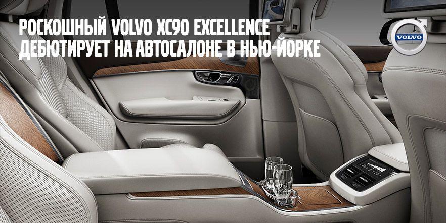 Роскошный Volvo XC90 Excellence дебютирует на автосалоне в Нью-Йорке