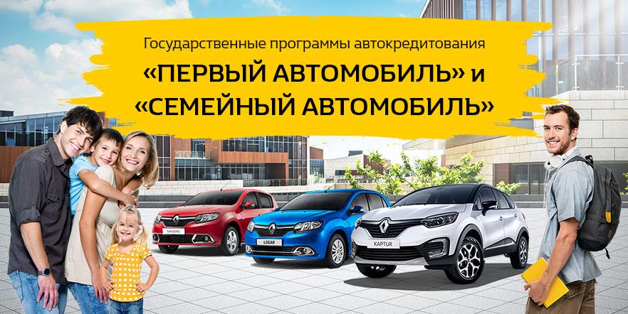 Скидка на Renault 10% по гос. программам Первый и Семейный автомобиль