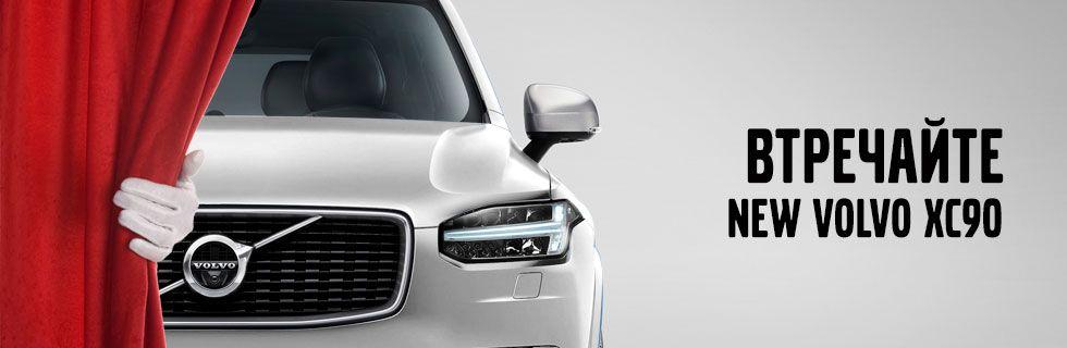 Volvo Car Коптево принимает заказы на новый Volvo XC90