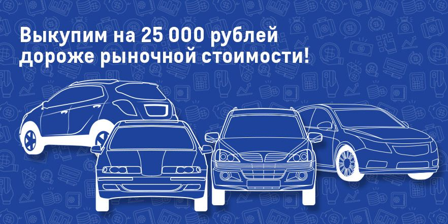 Продай свой автомобиль ВЫГОДНЕЕ!