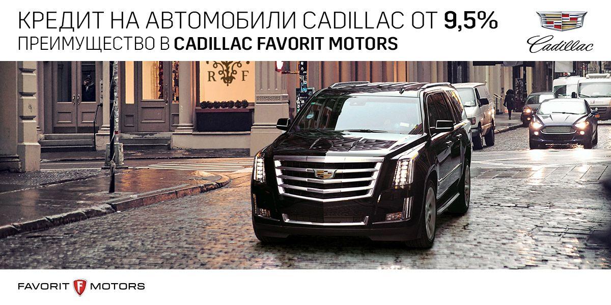 Cadillac в кредит от 9,5% годовых