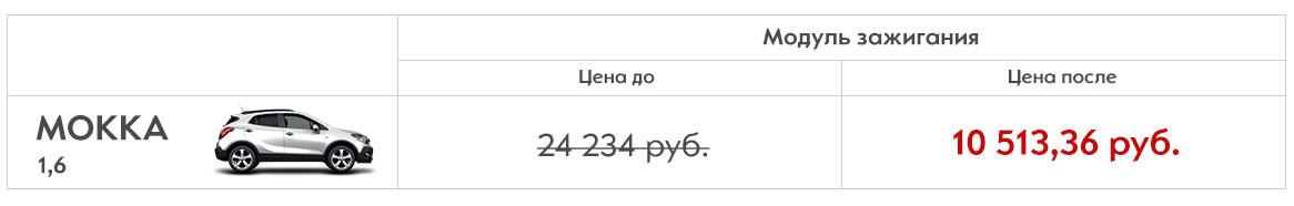 модуль-зажигания (1).jpg