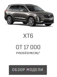 xt6.jpg